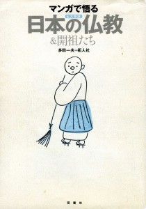 日本の仏教&開祖たち