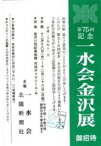 第75回一水会金沢展