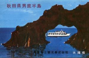 男鹿半島船1