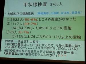 %e7%a6%8f%e5%b3%b6%e7%9c%8c%e6%b0%91%e3%81%ae%e7%94%b2%e7%8a%b6%e8%85%ba%e6%a4%9c%e6%9f%bb