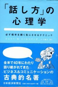 「話し方」の心理学