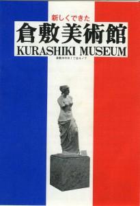 倉敷美術館