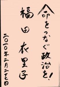 福田衣里子5