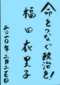 福田衣里子7
