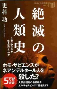 絶滅の人類史