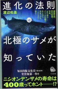進化の法則は北極のサメが知っていた