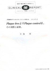 Plaque freeよりPlaque controlを。