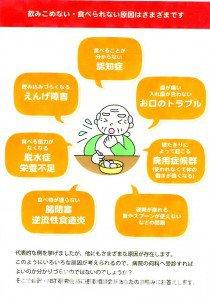 飲みこめない 食べられない 110番②