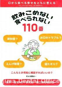 飲みこめない 食べられない 110番①