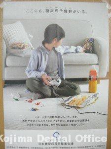 小児糖尿病