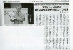 石川保険医新聞2009.8.15.