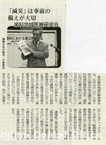 愛知保険医新聞2009.7.25.