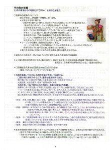 乳幼児口腔機能獲得支援をする際のポイント一覧表4
