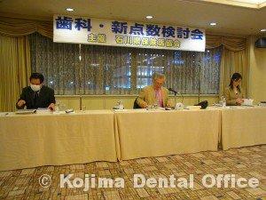 2016年歯科新点数検討会1