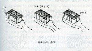 毛先の使い分け2
