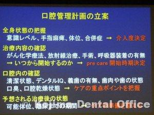 口腔管理2