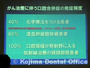 がん治療を支える歯科治療・口腔ケア3