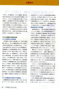 大田洋二郎2