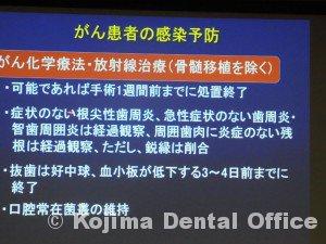 口腔管理5