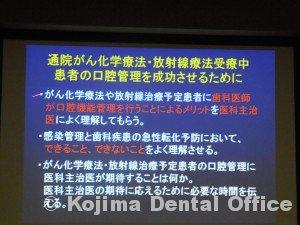 口腔管理10