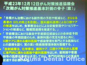 がん治療を支える歯科治療・口腔ケア9