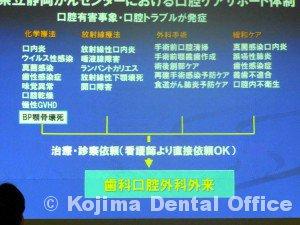 がん治療を支える歯科治療・口腔ケア1