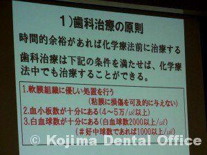 歯科治療の原則