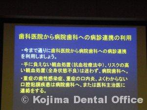 口腔管理11