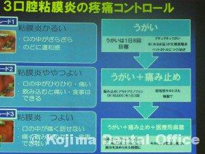 がん治療を支える歯科治療・口腔ケア7
