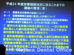 がん治療を支える歯科治療・口腔ケア11