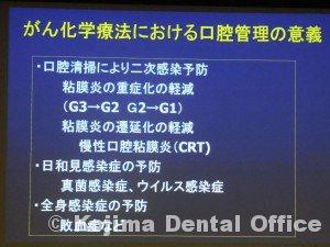 口腔管理4