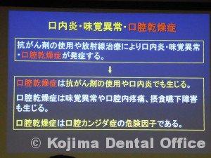 口腔内併発症4
