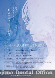 第11回金沢大会ポスター